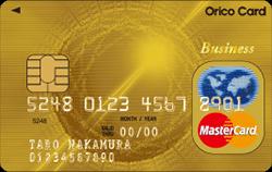 オリコビジネスカードゴールド